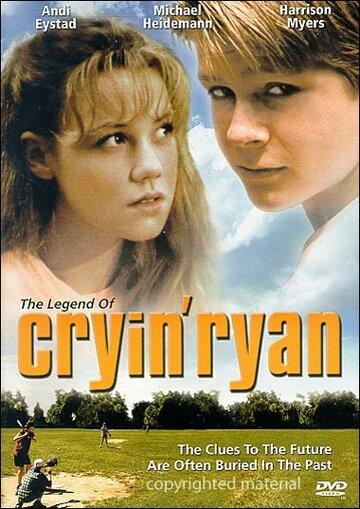 Легенда о Райане (1998) — отзывы и рейтинг фильма