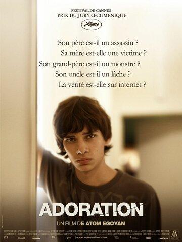 Обожание (2008)