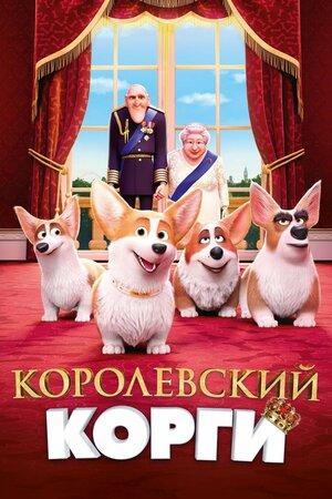 Королевский корги  (2019)