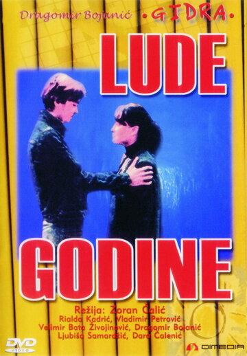 Пришло время любить (1979)
