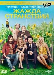 Жажда странствий (2012)
