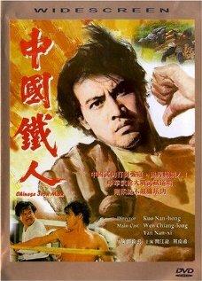 Китайский железный человек (1973) полный фильм онлайн