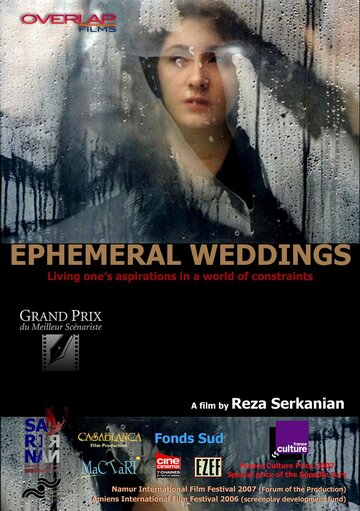 Эфемерная свадьба