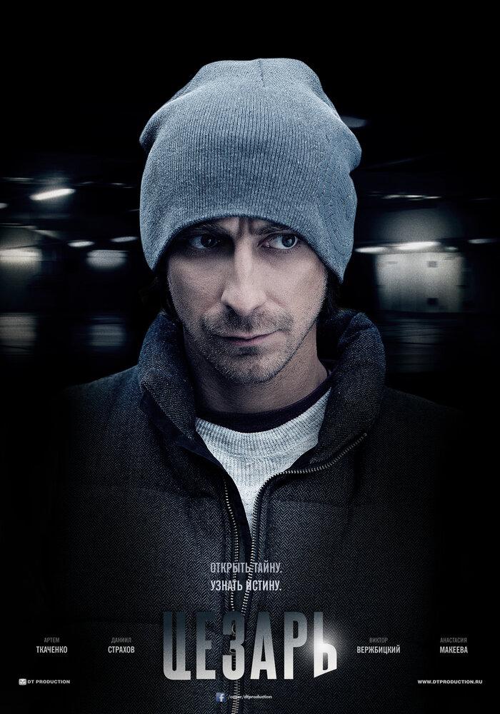 Цезарь (2013)
