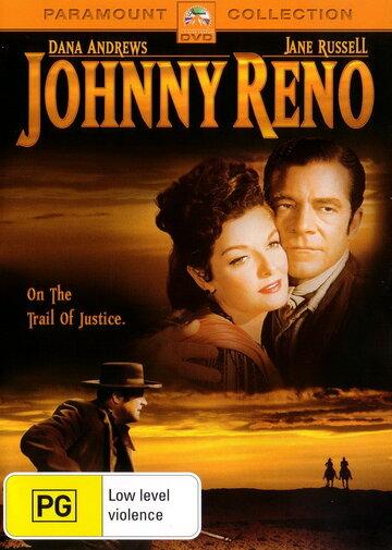 Джонни Рино (1966)