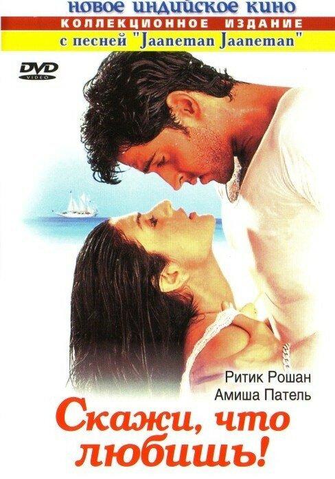 Скажи мне что любишь меня индийский фильм