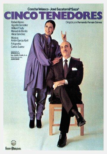 Пять вилок (1979)
