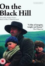 На Чёрной горе (1988)