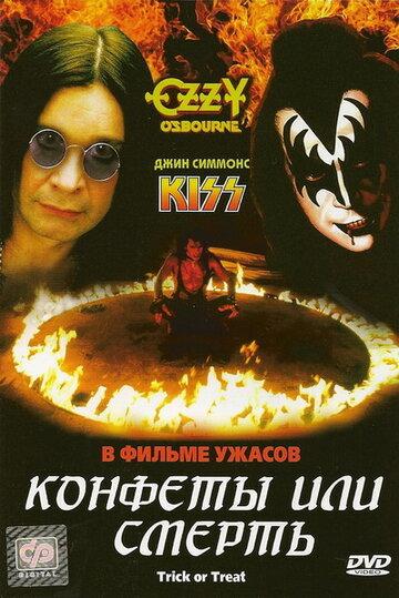 Конфеты или смерть (1986)