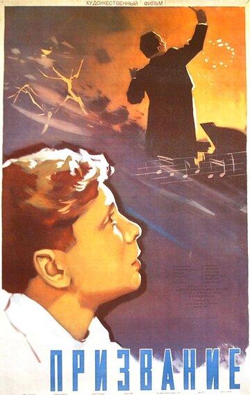 Призвание (1956)