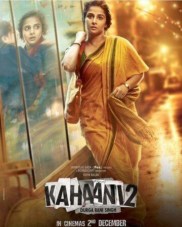 История 2 / Kahaani 2 (2016)