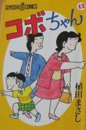 Кобо-тян (1992)