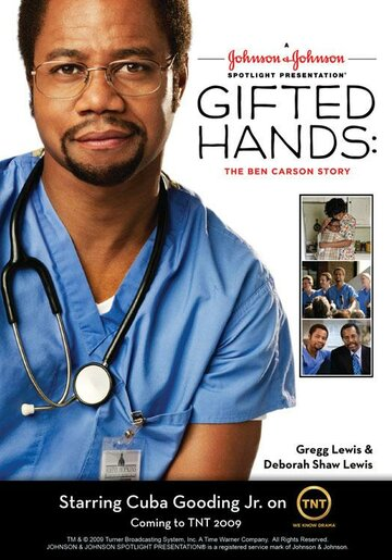 ������� ���� (Gifted Hands: The Ben Carson Story)