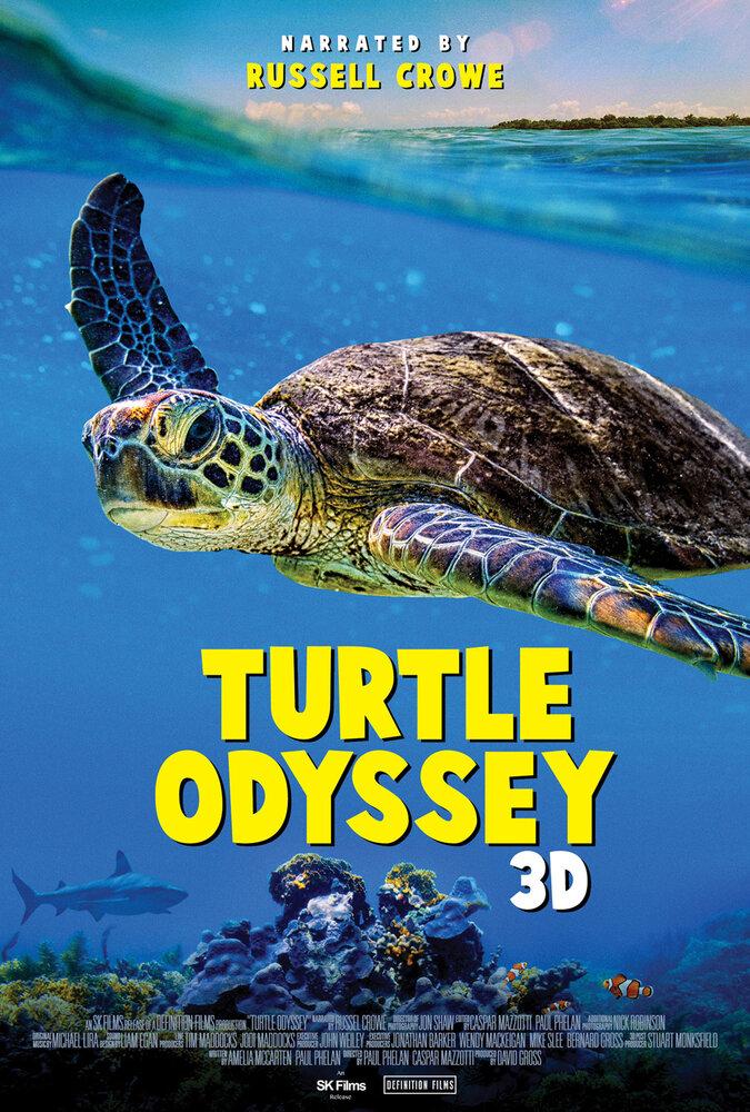 Черепашья одиссея / Turtle Odyssey. 2019г.