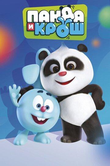 Панда и Крош 2021 | МоеКино