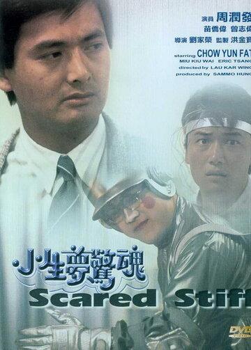 Оцепеневшие от страха (1987)