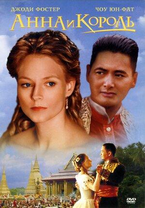 Анна и король (1999)