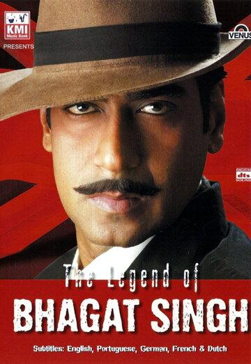 Легенда о Бхагате Сингхе