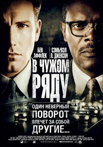 Фильм В чужом ряду