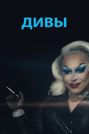 Дивы (2020)