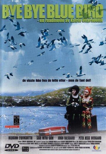Пока-пока, синяя пташка (1999)
