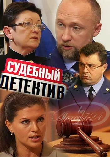 смотреть детективи: