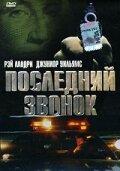Последний звонок (1999)