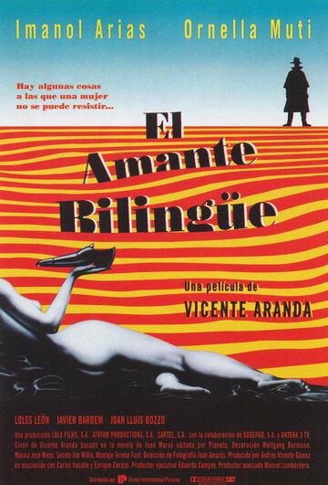 Двуязычный любовник (1993) — отзывы и рейтинг фильма