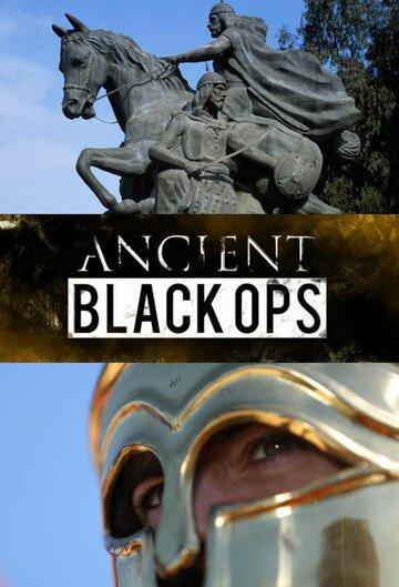 Спецназ древнего мира