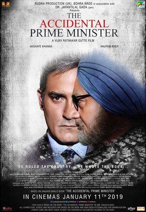 Премьер-министр по случайности (2019)