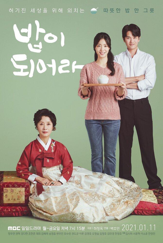 1445149 - Хороший ужин (2021, Корея Южная): актеры