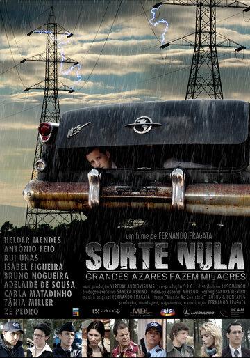 Багажник (2004)