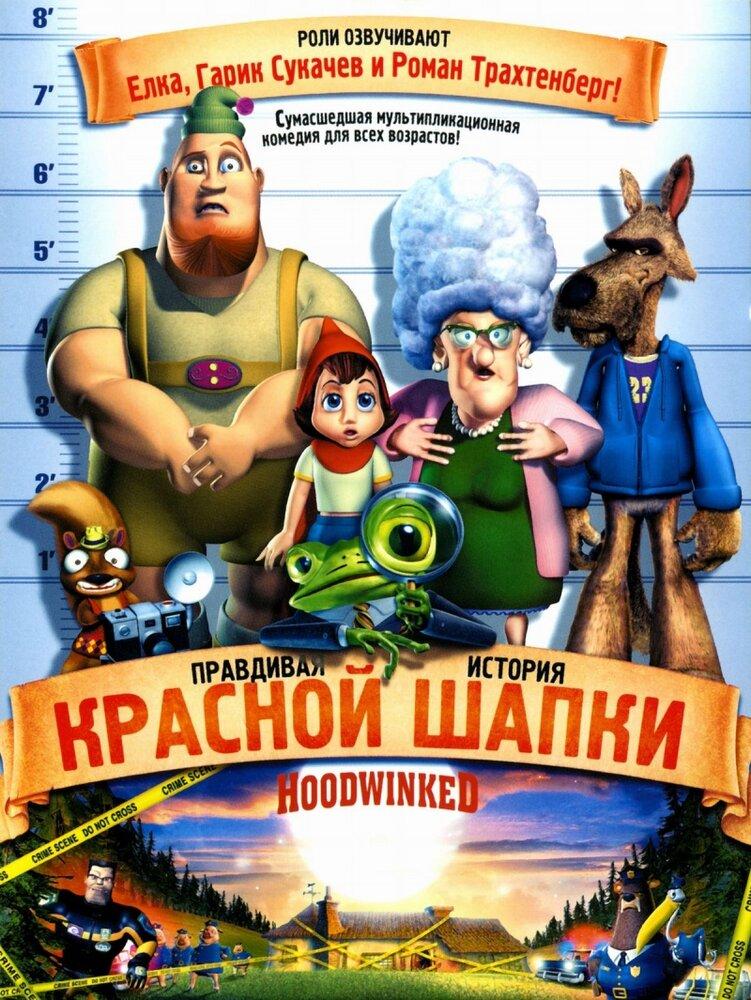 Правдивая история Красной Шапки (2005)