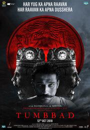 Тумбад (2018) смотреть онлайн фильм в хорошем качестве 1080p
