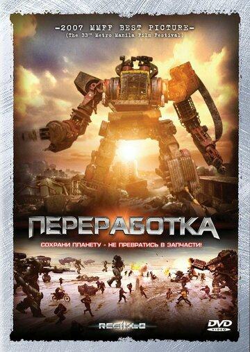 Переработка (2007) полный фильм