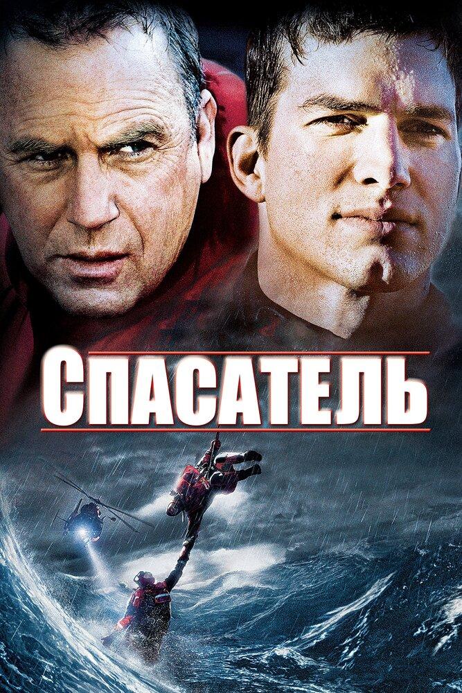 Спасатель фильм 2006 скачать торрент
