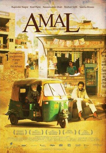 Амал (2007)