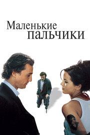 Маленькие пальчики (2003)