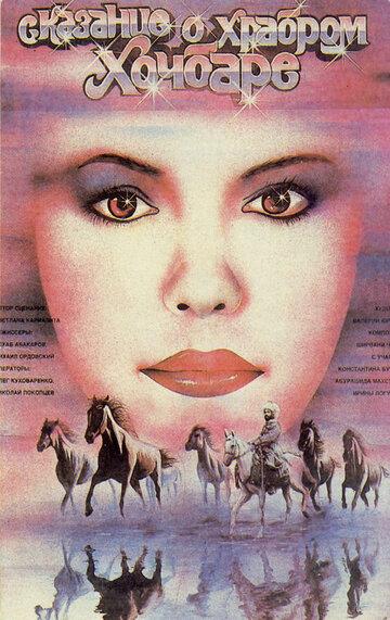 Сказание о храбром Хочбаре (1987)