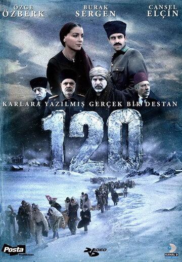 Сто двадцать (2008)