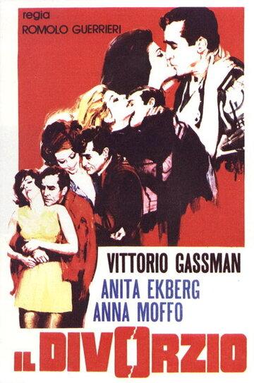 Развод (1970)