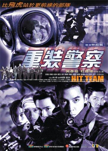 Команда «Смерть» (2001)