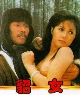 Обнаженная охотница (1978)