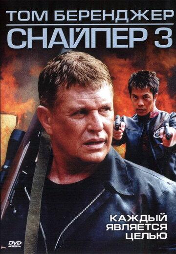Снайпер 3 2004