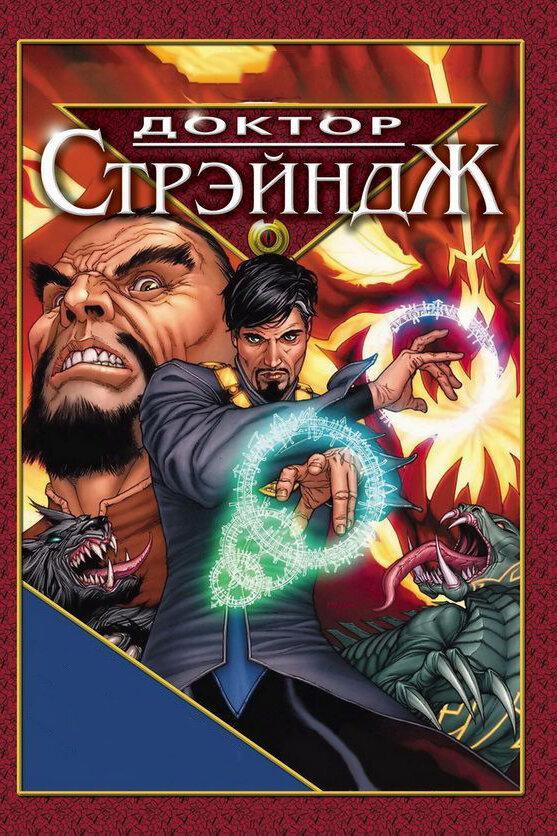 Доктор Стрэндж и Тайна Ордена магов / Doctor Strange (2007)