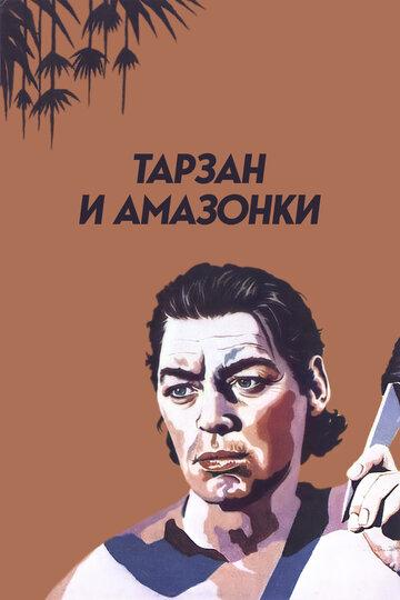 Тарзан и амазонки (1945)