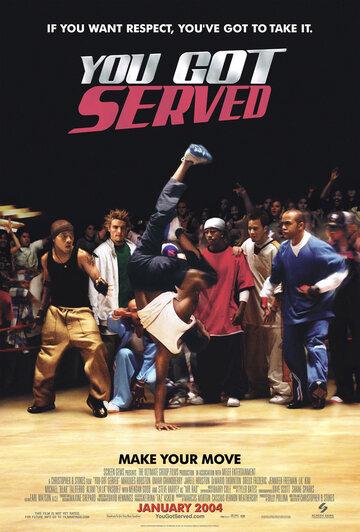 Танцы улиц (You Got Served2004)
