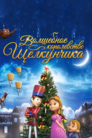 Волшебное королевство Щелкунчика  (2015)