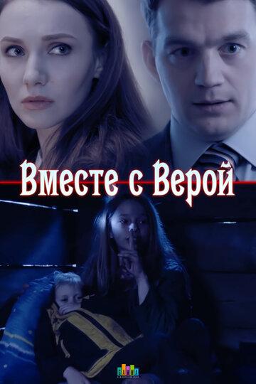 Вместе с Верой (ТВ) (2018)