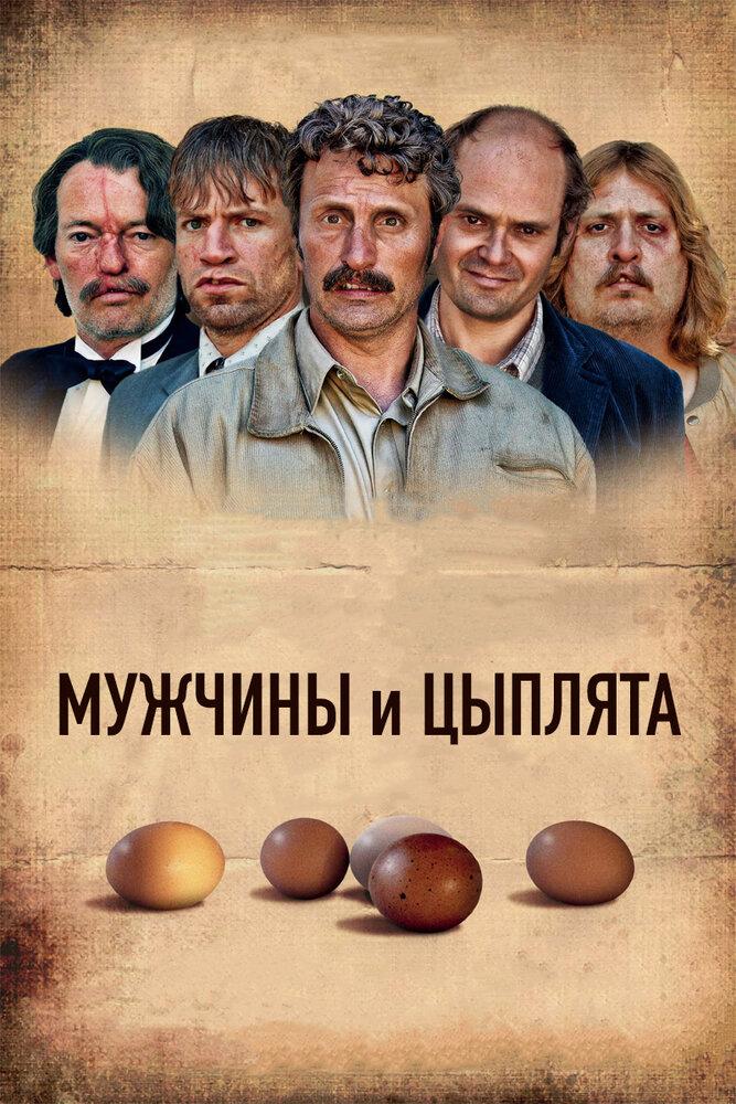 Мужчины и куры (2015)